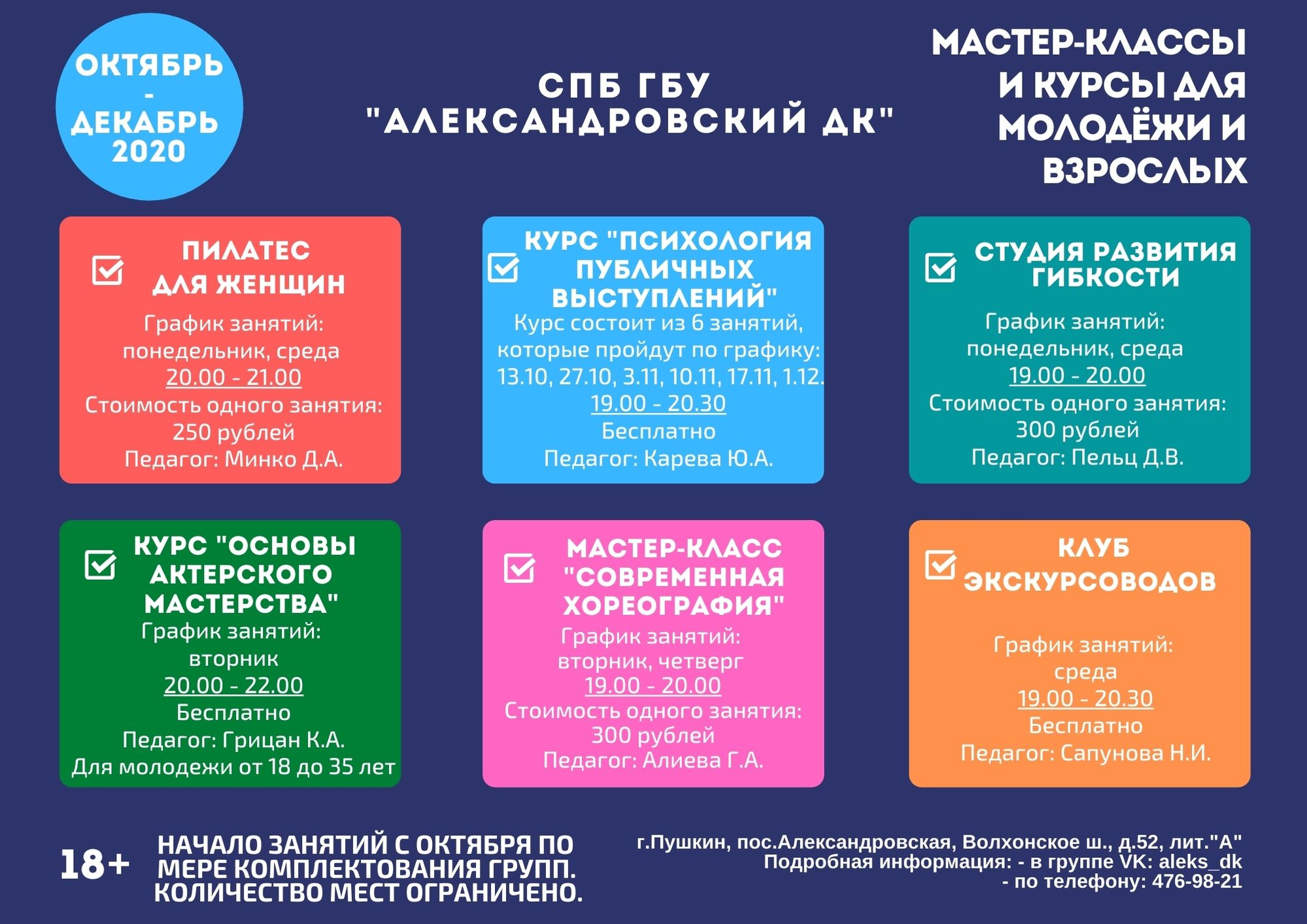 График занятий_ понедельник, среда 20.00 - 21.00 Стоимость одного занятия_ 250 рублей Педагог_ Минко Д.А. (1)
