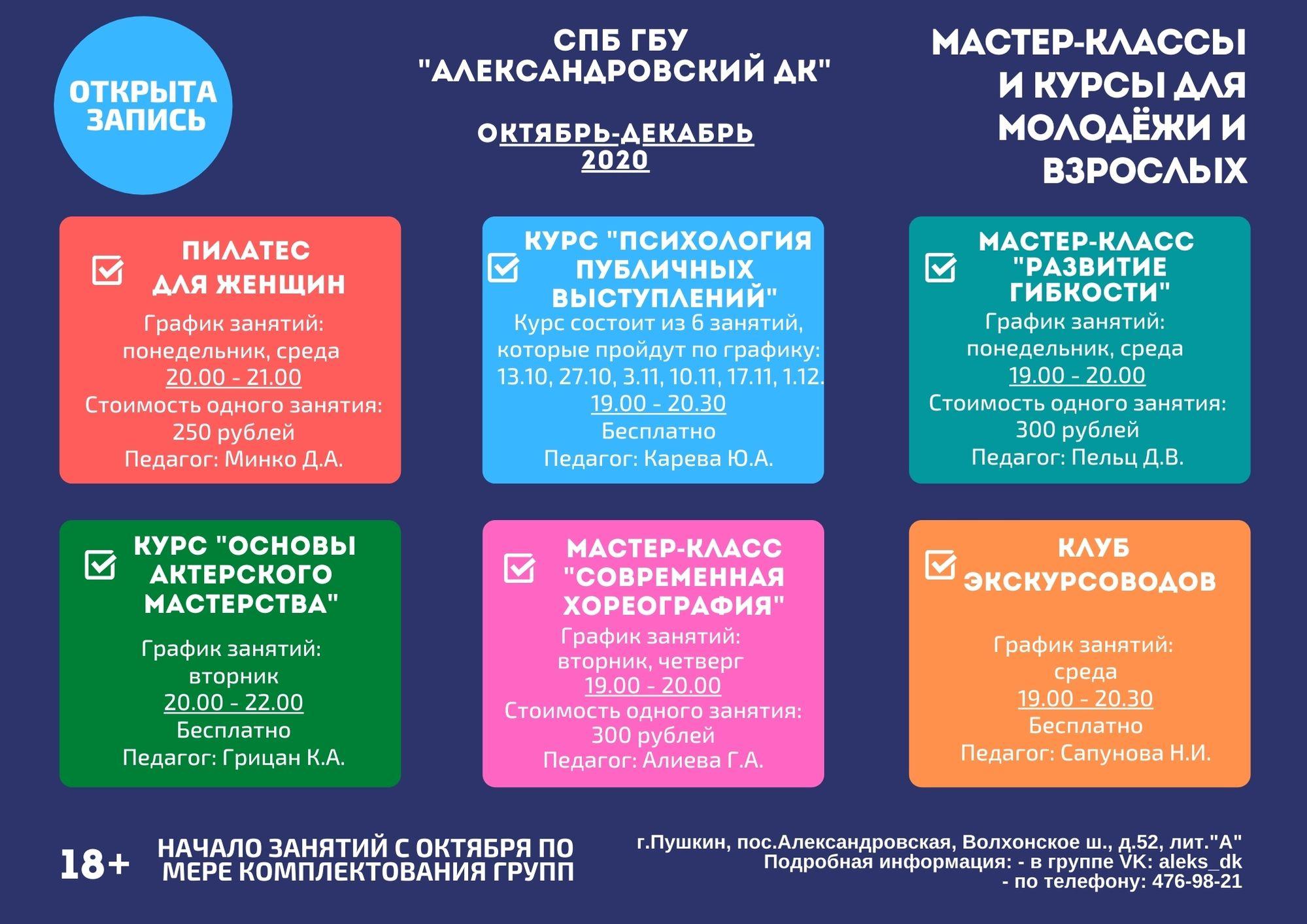 График занятий_ понедельник, среда 20.00 - 21.00 Стоимость одного занятия_ 250 рублей Педагог_ Минко Д.А.