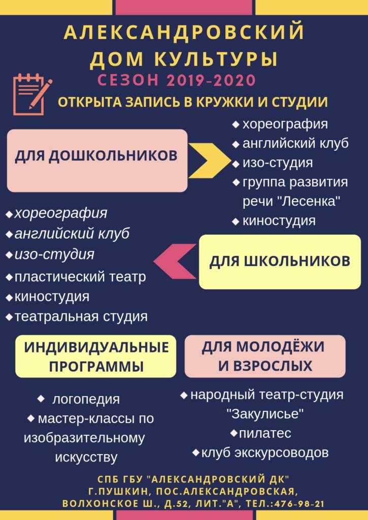Кружки 2019-2020