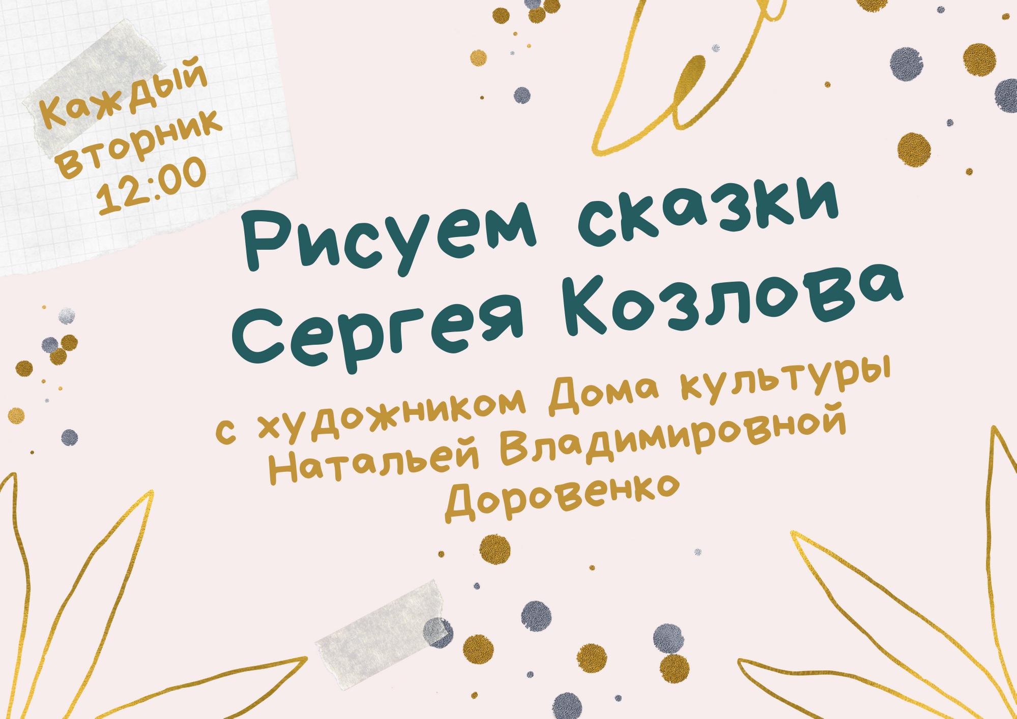 Рисуем сказки С.ергея Козлова